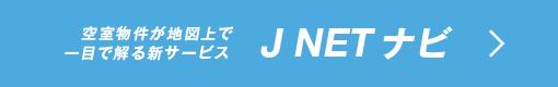 空室物件が地図上で 一目で解る新サービス:J NET ナビ